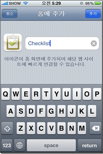 iPhone Checklist WebApp 1