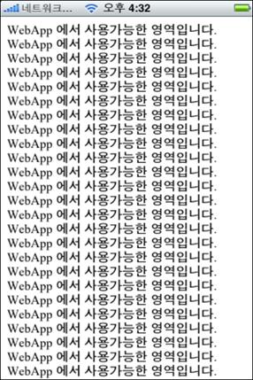 iphone web app viewport