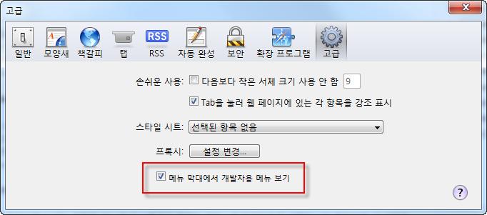 사파리 개발자 메뉴 활성화 시키기