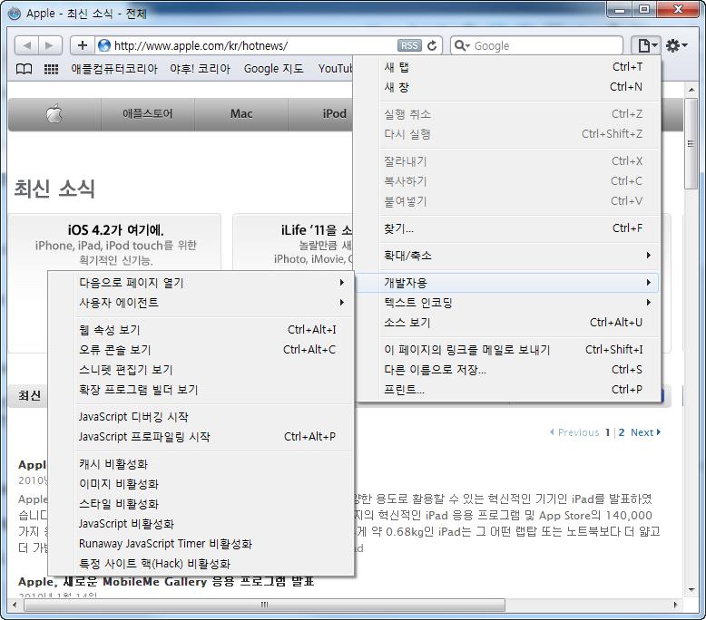사파리 개발자 메뉴