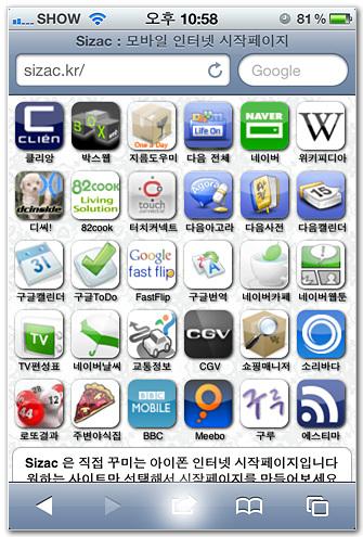 iPhone WebApp