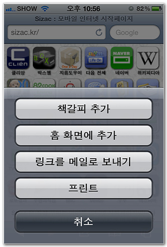 iphone WebApp 2