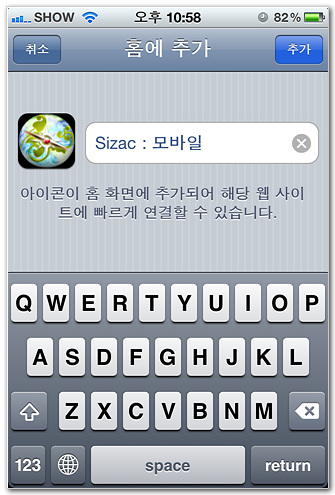 iPhone WebApp 3