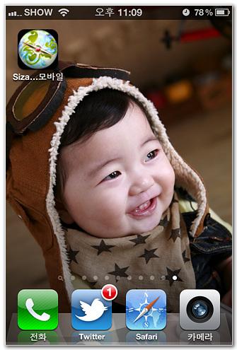 iphone webapp 4