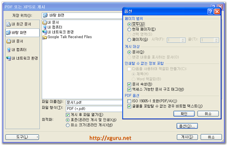 Microsoft Word 2007 Save as PDF