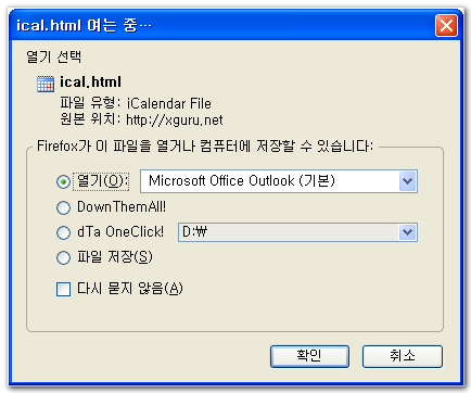 Outlook 으로 열기