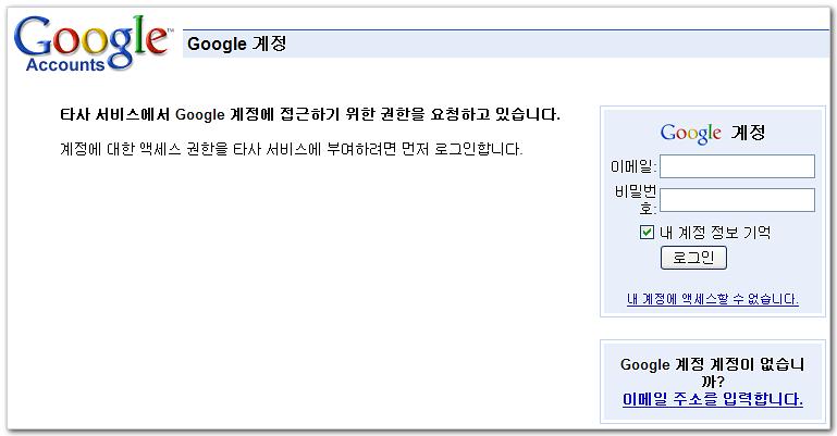 구글 Account 로그인