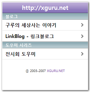 블로그 iPhone 버전