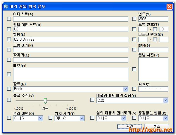 여러개의 MP3 Tag 동시 수정