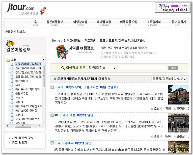 JTour 사이트의 일본여행정보