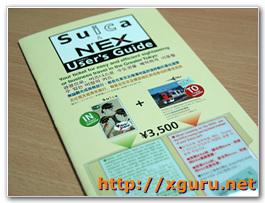 Suica&NEX 설명서