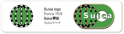 Suica 로고