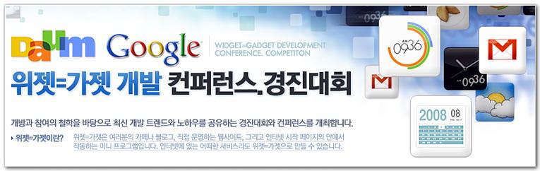 위젯=가젯 개발 컨퍼런스, 경진대회
