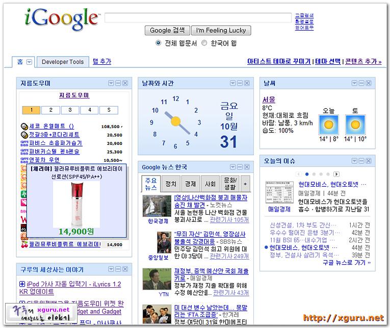 iGoogle 지름도우미