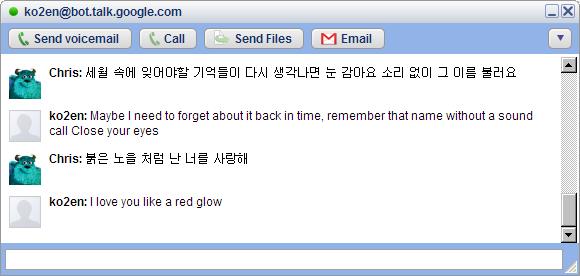 구글 톡 한영 번역기