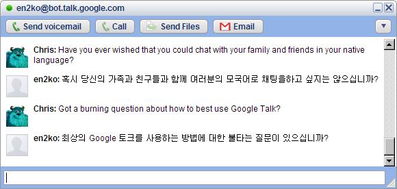 구글 톡 영한 번역기