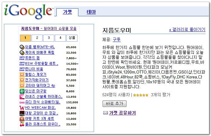 지름도우미 on iGoogle