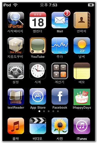 홈 화면에 추가된 모바일 시작페이지