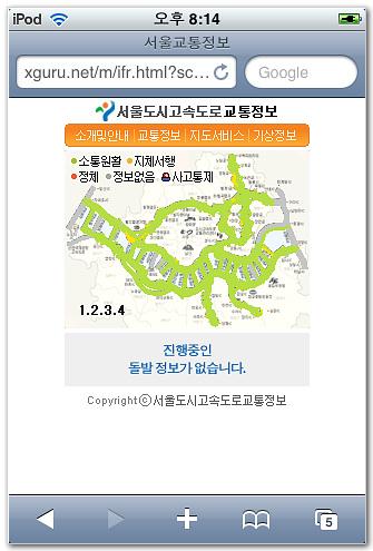 서울시내 교통정보