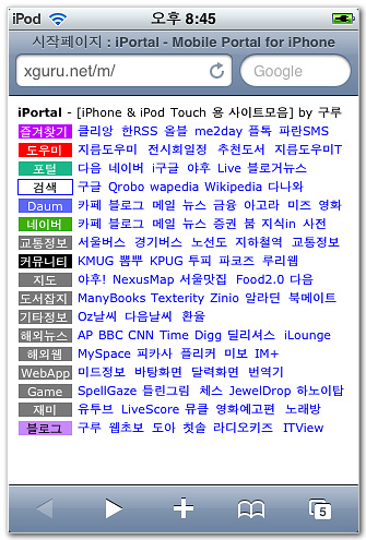 iPortal - 모바일 시작페이지 for 아이폰