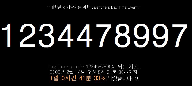 대한민국 개발자를 위한 발렌타인데이 이벤트