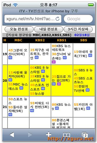 iTV - iPhone 에서 TV 편성표 보기