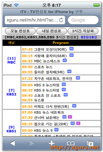 iTV - iPhone 에서 지상파 주요방송 3시간 TV 편성표 보기