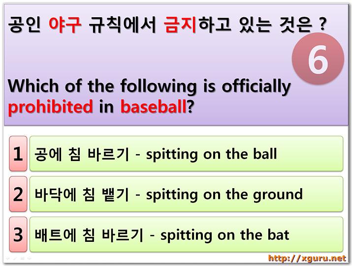 공인 야구 규칙에서 금지하고 있는 것은 ?