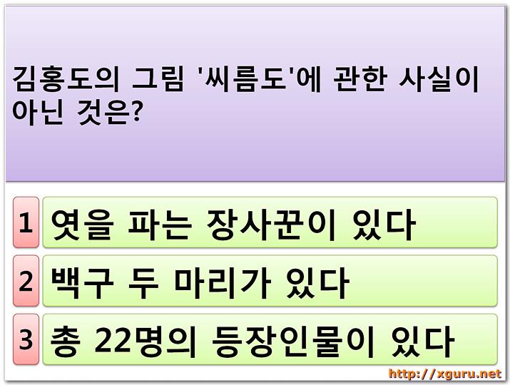 김홍도의 그림 씨름도에 관한 사실이 아닌것은 ?
