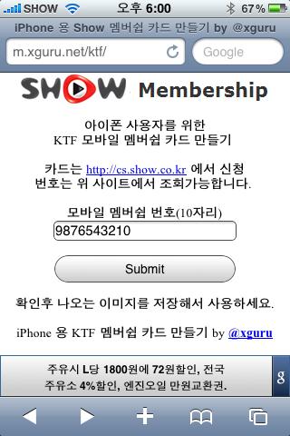 KTF 모바일 멤버쉽 카드 만들기 for 아이폰