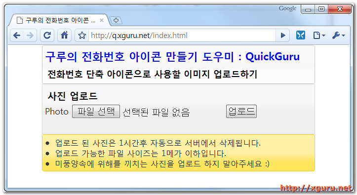 QuickGuru for PC 첫화면