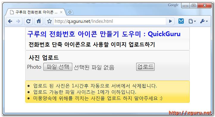 QuickGuru for PC 첫화면