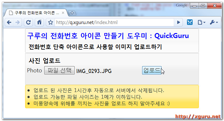 QuickGuru for PC 사진파일 업로드