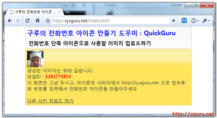 QuickGuru for PC 아이콘 완성