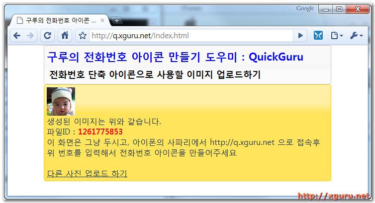 QuickGuru for PC 아이콘 완성