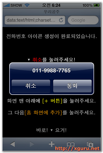 QuickGuru for 아이폰 전화번호 아이콘 생성