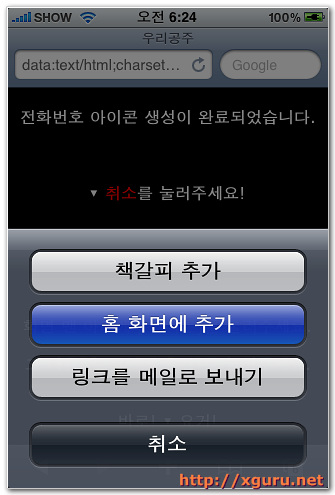QuickGuru for 아이폰 홈화면에 추가