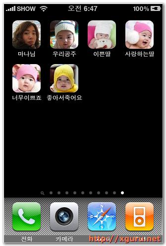 얼굴사진 전화걸기 아이콘 on 아이폰
