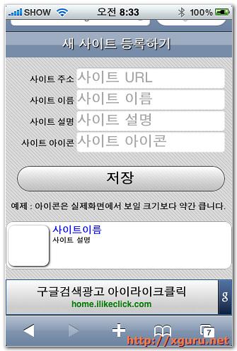 사이트 등록하기