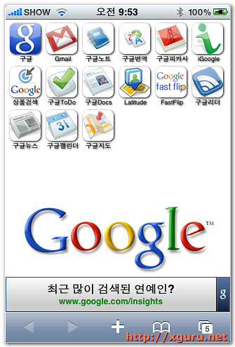 Google Sizac