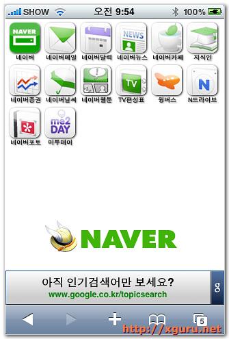 Naver Sizac