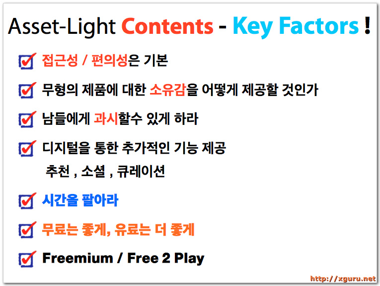 Asset-Light Contents : Key Factors