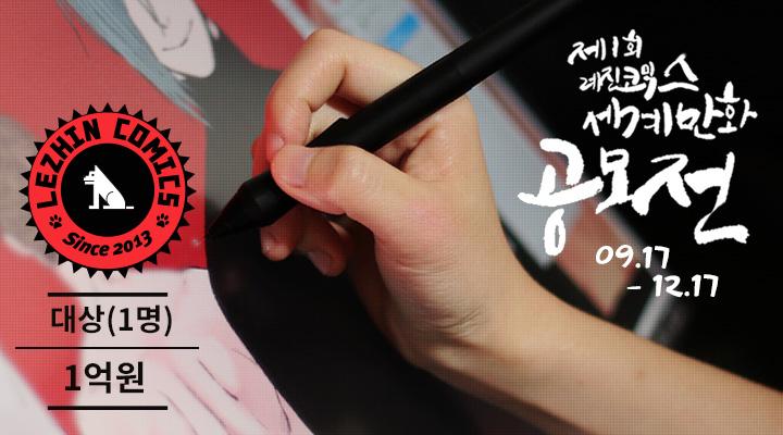 제1회 레진코믹스 세계 만화 공모전